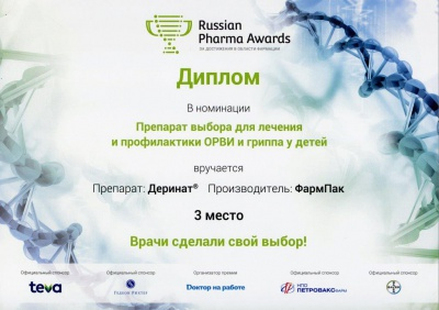 В 2017 году Деринат стал лауреатом премии Russian Pharma Awards®
